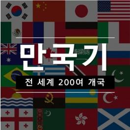 [만국기] 세계나라 나라별 국기 깃발