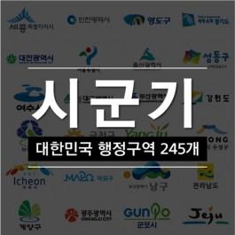 [시군기] 대한민국 전국 행정지역 깃발