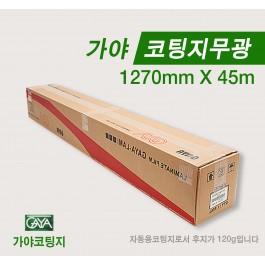 [가야] 코팅지무광 120g - 1270폭 45m