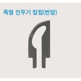 즉열 인두기 날(반달)