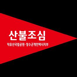 깃발 30*20cm+깃대 50cm