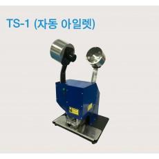 자동아일렛 TS-1
