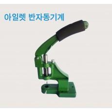 하도메 손기계-돗도기