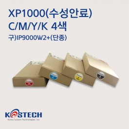 수성안료잉크 XP1000