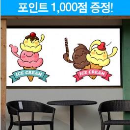 실사시트지 - 아이스크림콘