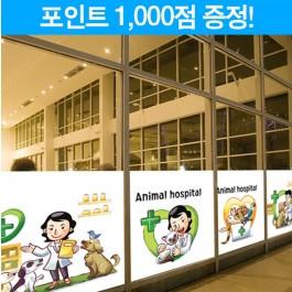 실사시트지 - 동물병원