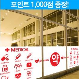 실사시트지 - 약아이콘