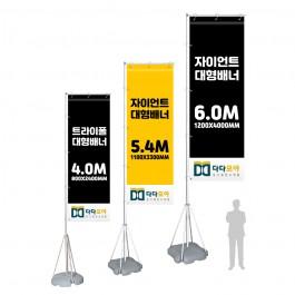 대형배너 출력+거치대 5.4m자이언트폴/자이언트배너