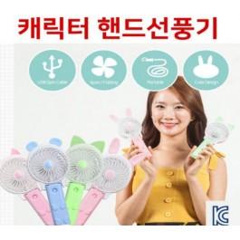 충전식 휴대용선풍기/핸드선풍기/캐릭터/미니선풍기