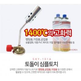 국산 토돌이토치/가스토치/점화기