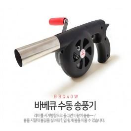 바베큐 수동송풍기 / 핸드송풍기 / 스핀송풍기