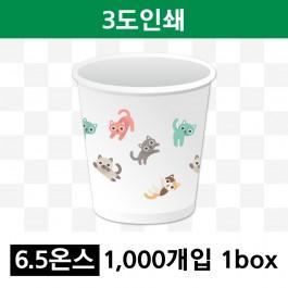 6.5온스 3도 인쇄(1box=1000개) 종이컵