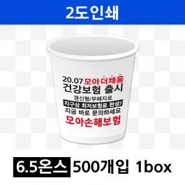 6.5온스 2도 인쇄(1box=500개) 종이컵