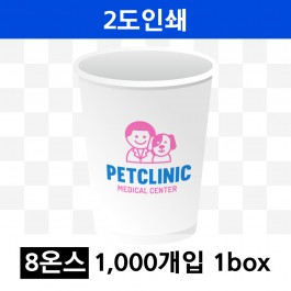 8온스 2도 인쇄(1box=1000개) 종이컵