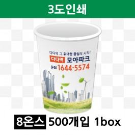 8온스 3도 인쇄(1box=500개) 종이컵