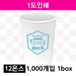 12온스 1도 인쇄(1box=1000개) 종이컵