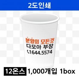 12온스 2도 인쇄(1box=1000개) 종이컵