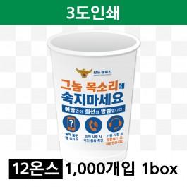 12온스 3도 인쇄(1box=1000개) 종이컵