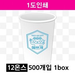 12온스 1도 인쇄(1box=500개) 종이컵