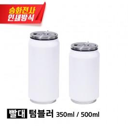 [포토인쇄] 빨대 텀블러 350ml / 500ml
