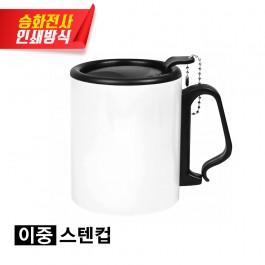 [포토인쇄] 이중스텐컵