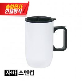 [포토인쇄] 자바스텐컵