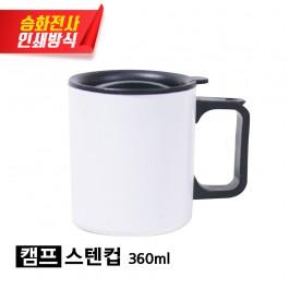 [포토인쇄] 캠프스텐컵