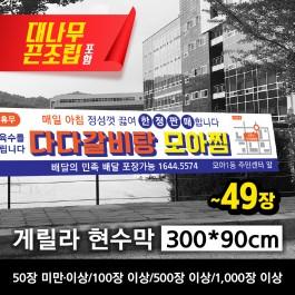 게릴라 현수막 300*90cm(장당)