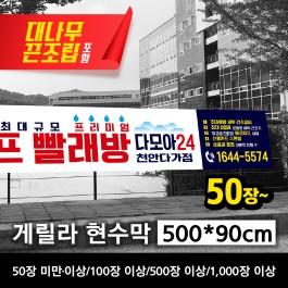 게릴라 현수막 500*90cm(장당)