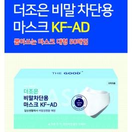 더조은 비말차단용 마스크 KF-AD (50개입-대형)
