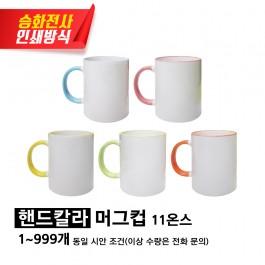 [포토인쇄] 핸드칼라 머그컵 11온스