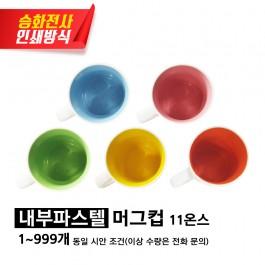 [포토인쇄] 내부파스텔 머그컵 11온스