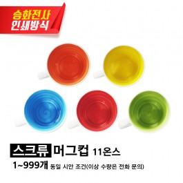 [포토인쇄] 스크류 머그컵 11온스