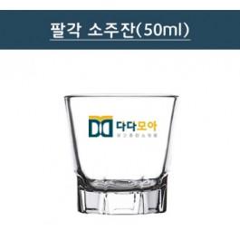 [투명유리] 팔각 소주잔